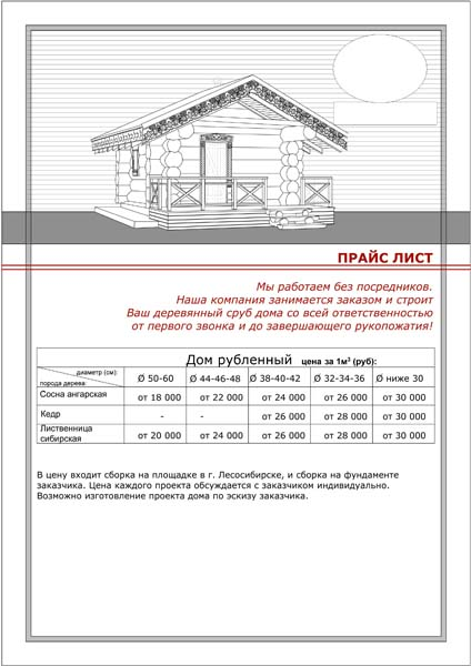 Рубленные деревянные дома