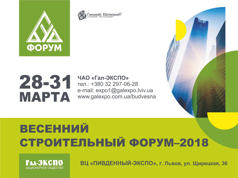 Весенний Строительный Форум - наибольшее строительное событие Западной Украины